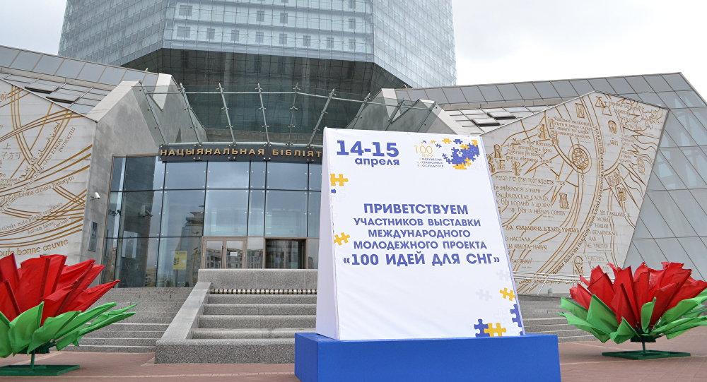 Выстава 100 ідэй для СНД у Мінску