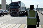 Таможенный контроль на белорусско-российской границе