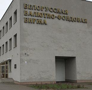 Белорусская валютно-фондовая биржа