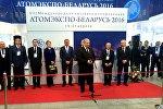 Вице-премьер Беларуси Владимир Семашко на открытии международной выставки Атомэкспо — Беларусь 2016