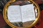 Миниатюрное издание Библии