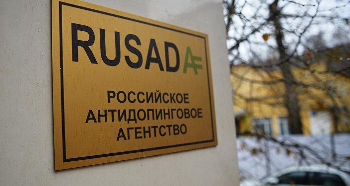 ВАДА решило невосстанавливать вправах Российское антидопинговое агентство