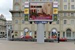 Трансляция послания президента РБ Лукашенко на Октябрьской площади