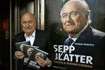 Экс-президент ФИФА Йозеф Блаттер презентует свою книгу Йозеф Блаттер: Миссия футбол