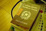 Итальянский паспорт, архивное фото
