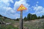 Предупреждающие знаки на территории Полесского государственного радиационно-экологического заповедника