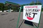 Объявление на автозаправочной станции