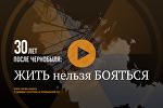 Лонгрид 30 лет после Чернобыля