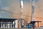 СПУТНИК_Кадры первого запуска ракеты со спутниками с космодрома Восточный