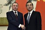 Владимир Макей и глава МИД Китая Янг И