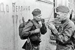 Советские солдаты перед последним рывком до Берлина