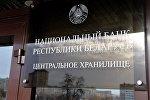 Центральное хранилище Национального банка Беларуси