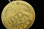 Медаль За оборону Сталинграда. Архивное фото