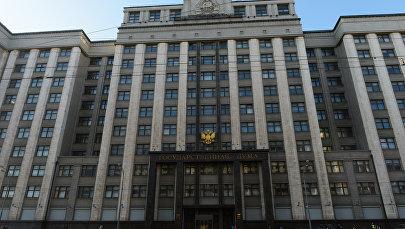Государственная Дума РФ, архивное фото