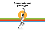Олимпийские рекорды