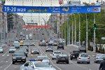 Растяжка Дни Риги в Минске