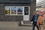 Магазин Рижский куток в Минске