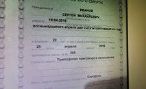 Свидетельство о смерти Иванова на сайте ПЦ Весна