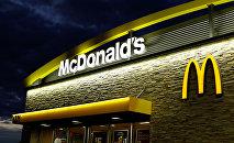 Ресторан McDonalds. Архивное фото
