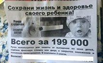 Рекламное объявление, призывающее спасти детей от гибели