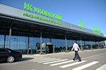 Международный аэропорт в Жуковском.