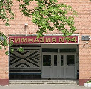 Гимназия №74 в которой произошел трагический инцендент