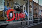 Витрина магазина в датском Эсбьерге