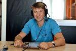 Фигурист Алексей Ягудин в эфире радио Sputnik Беларусь