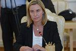 Представитель ЕС по иностранным делам Федерика Могерини