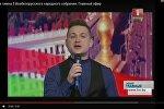 Премьера гимна Всебелорусского народного собрания