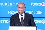 СПУТНИК_Путин поздравил МИА Россия сегодня с юбилеем и пожелал держать планку