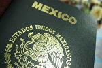 Мексіканскі пашпарт