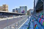 Подготовка к гран-при Европы по Формуле-1 в Баку