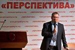 Руководитель РОО Перспектива Анатолий Шумченко на форуме