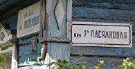 Хата на вуліцы 1-я Пасялковая