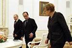 Ангела Меркель на переговорах с Владимиром Путиным и Франсуа Олландом по ситуации на Украине в Кремле