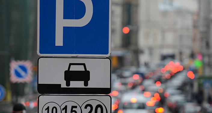 Знак, обозначающий парковку