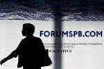 XX Петербургский международный экономический форум
