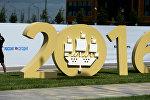 XX Петербургский экономический форум