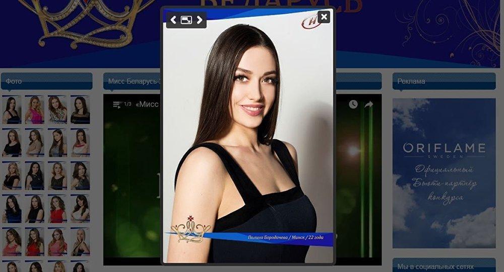 Мисс Беларусь-2016 Полина Бородачева