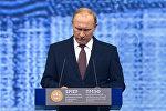 СПУТНИК_Путин на ПМЭФ о глобальной экономике, отношениях с ЕС и евразийском партнерстве