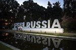 Фестиваль российской культуры Feel Russia