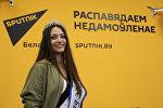 Мисс Беларусь - 2016 Полина Бородачева в агентстве Sputnik