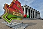 Пятое Всебелорусское собрание в Минске