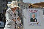 Избирательница