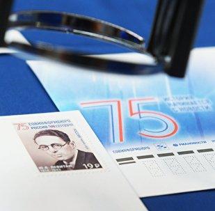 Церемония гашения почтовой марки, посвященной 75-летию Совинформбюро