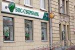 Отделение БПС-Сбербанка в Минске