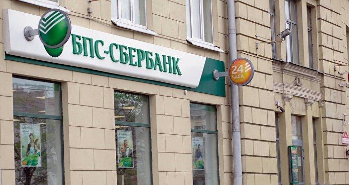 Отделение БПС-Сбербанка в Минске, архивное фото
