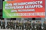 День Независимости Республики Беларусь, архивное фото