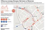 Объезд улицы Клары Цеткин в Минске
